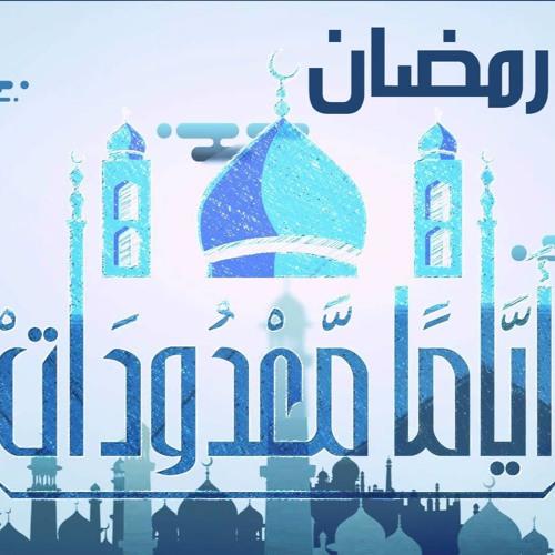 96- رمضان أيامٌ معدودات .. لا تحرمها