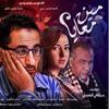 Download المسلسل الاذاعي مين معايا بطولة أحمد حلمي الحلقة 1 Mp3