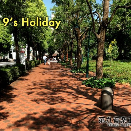 9's Holiday【休日イメージコンセプトアルバム】