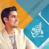 مقدمة برنامج بالقرآن اهتديت ٣ كاملة _ حمود الخضر | Humood Alkhudher _ Vocals Only Full