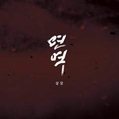 살갗 - 악마들 / Salgat - Devils (2016)