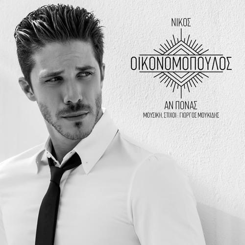 Νίκος Οικονομόπουλος - Άν Πονάς - Nikos Oikonomopoulos - An Ponas (Luto & Lookman Remix)