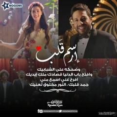 النسخه الكامله من اغنية ارسم قلب - غناء المجموعه لمؤسسة مجدي يعقوب
