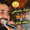 Download احمد سعد_ بحبك ياصاحبى _توزيع محمد صابر Mp3