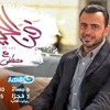 Download نغمة 1 - أغنية برنامج فن الحياة - مصطفى حسني Mp3