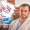 Download نغمة 2  أغنية برنامج فن الحياة - مصطفى حسني Mp3
