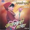 Music Nepal VOL - Ajambari Maya - 05 - Bulbule Taalaima - 320
