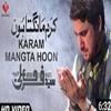 {Dua} Karam Mangta Hun - Naat Khuwan - Syed Farhan Ali Waris