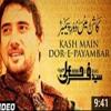 Kash Main Doure Payamber - Naat Khuwan - Syed Farhan Ali Waris