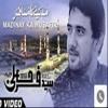 Madinay Ka Musafir - Naat Khuwan - Syed Farhan Ali Waris