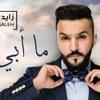 زايد الصالح - ما أبي غيرك  جديد الشيخ حمدان  2016