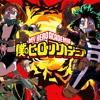 Boku No Hero Academia OP [The Day] Cover Instrumental FULL by Metrayeta94