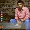 Download يا نسيم أرجوك - هاني عابدين & جمال فرفور - أغاني و أغاني 2016 Mp3