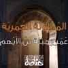 Download المُطوَّلة العُمَريَّة   عُمَر وجَبَلة بن الأيْهَم Mp3