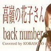 【女性が歌う】高嶺の花子さん Backnumber (Full Covered By コバソロ & Lefty Hand Cream)