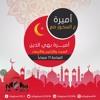 Download اميره علي السحور ، الحلقه الاولي ، الجزء الاول ، الاثنين 6 يونيو 2016 Mp3