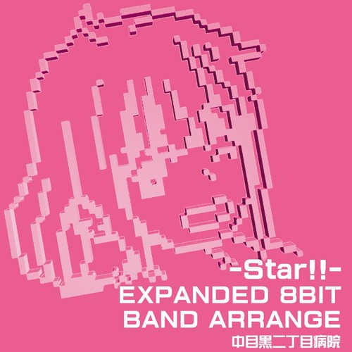 Star!!(Expanded 8bit Band Arrange)