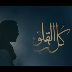 عبدالرحمن رشدي -كل القلوبِ   abdelrahman roshdy