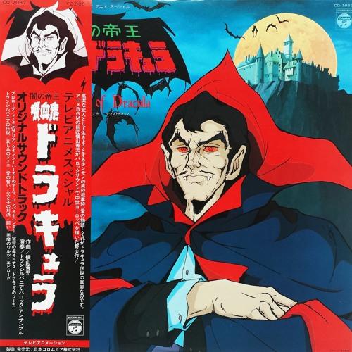 闇の帝王吸血鬼ドラキュラ (Tomb Of Dracula) - Seiji Yokoyama
