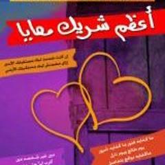 عايز أحكيلك - مينا جميل - الألبوم الأول أعظم شريك معايا