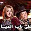 عبد الباسط حموده & دنيا سمير غانم دقيت على باب الحيـآه جديد 2016