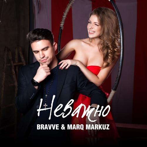 Bravve & MarQ Markuz - Неважно