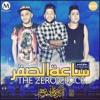 Download مهرجان اديك تقول مخدتش الدخلاوية من البوم ساعة الصفر 2016 Mp3