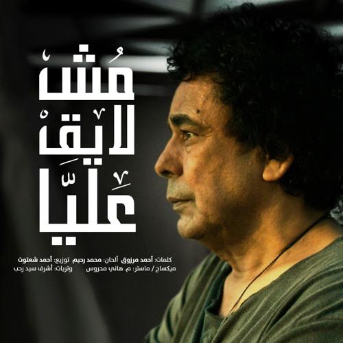 اغانى محمد منير