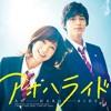 [Guitar Cover] Ikimono Gakari - Kirari (OST. Ao Haru Ride LA)