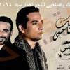 Download اغنية بحبك ياصاحبي للنجم احمد سعد من مسلسل ولد فضة رمضان 2016توزيع هاني ابوزيد Mp3