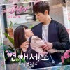 Jang Woo Ram - Love Cells (Beautiful Gong Shim OST Part 4)(Cover)