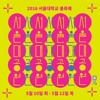 Mix for 2016 SNU Spring Festival 'Seoul Grand Park'