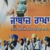 Jarnail Singh Chakar Galbatt Visha, Jabanz Rakha Sant Jarnail Singh Bhindrawale ( Part 4 )