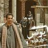 Download احمد سعد.  تتر مسلسل يونس ولد فضه.     رمضان 2016 Mp3