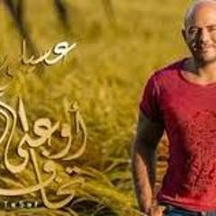 Mahmoud El Esseily - Ew3a Te5af محمود العسيلي اوعي تخاف