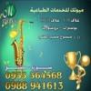 Download حمرة ياقوطة سعد الصغير Mp3