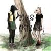 Human Petting Zoo // Flower the Skunk - Im Afraid (Im Afraid)