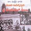 నారసింహ క్షేత్రం (Telugu)Narasimha Kshetram(Telugu)