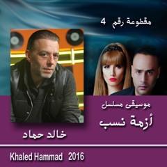 موسيقى تصويرية مسلسل : أزمة نسب - خالد حماد مقطوعة رقم ٤