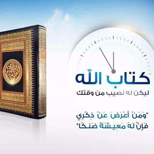 97 - رمضان شهر القرآن ... فمن يتلوه حقَّ تلاوته؟!