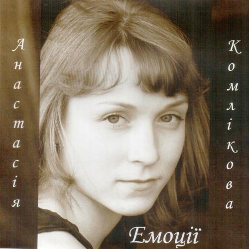 "Альбом ""Емоції"" (2006-2008)"