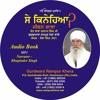 Guru Nanak Dev Ji's Darshan