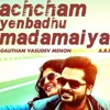 Avalum Naanum [HqMp3Songs.Com]