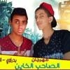 Download مهرجان الصاحب الخاين Mp3