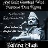 Karam mangta hoon ata mangta hoon Amjad Sabri by Tahira Shah