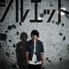シルエット (Silhouette) | KANA-BOON (カナブーン) | ナルト- 疾風伝 (Cover) ft Ari Sawali