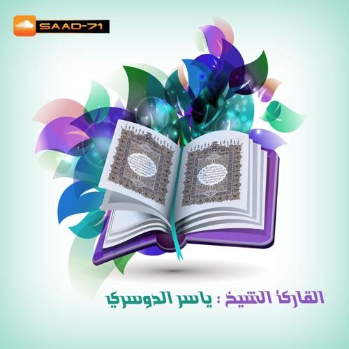 ياسر الدوسري - سورة الأنعام