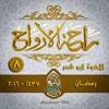 Download الإخوة أبو شعر - أوميض برق - والله ماحول عن حب أحمد - راحة الأرواح (08) | رمضان 1437 - 2016 Mp3