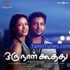 Adiye Azhage - TamilTunes.com