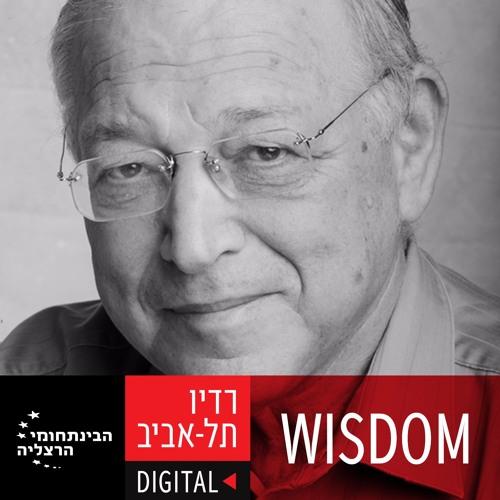 פרופ' אוריאל רייכמן - אקדמיית העתיד - WISDOM IDC